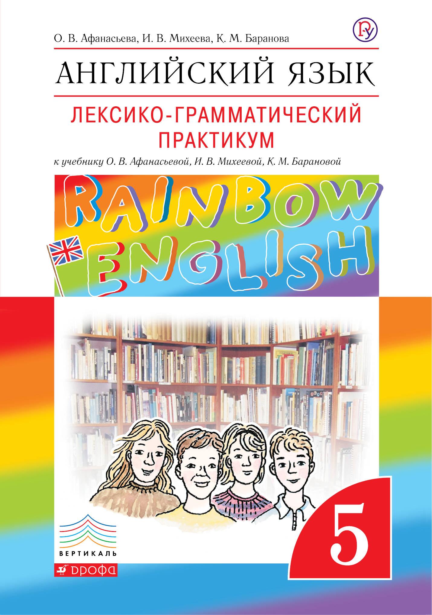 Английский язык. 5 класс. Лексико-грамматический практикум ( Афанасьева О.В., Михеева И.В., Баранова К.М.  )
