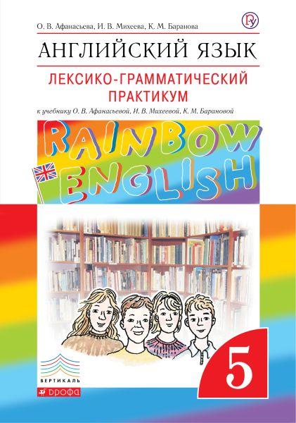 """Английский язык.""""Rainbow English"""". 5 кл. Лексико-грамматический практикум. ВЕРТИКАЛЬ"""