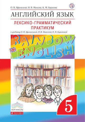 """Английский язык.""""Rainbow English"""". 5 кл. Лексико-грамматический практикум. ВЕРТИКАЛЬ Афанасьева О.В., Баранова К.М., Михеева И.В."""