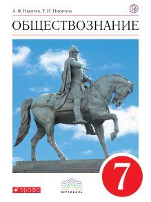 Никитин А.Ф., Никитина Т.И. - Обществознание. 7 класс. Учебник обложка книги