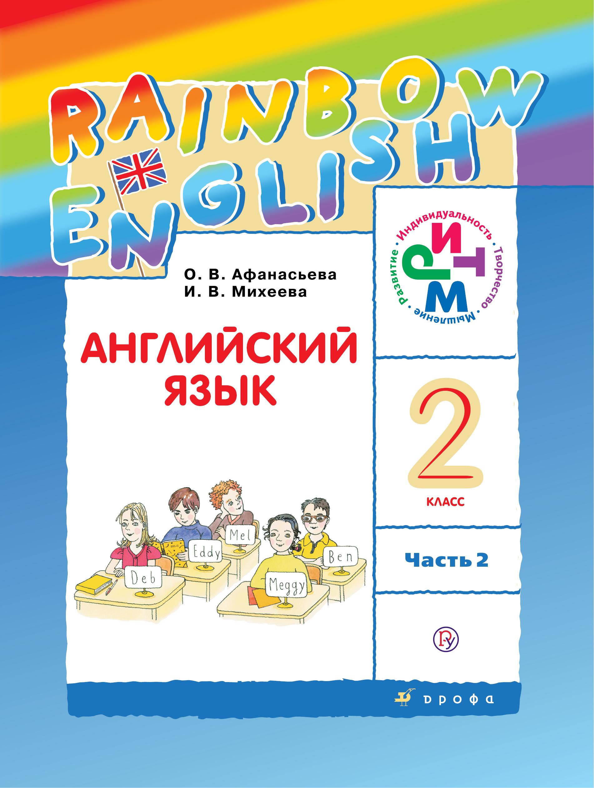 Английский язык. Учебник. 2кл. Часть 2