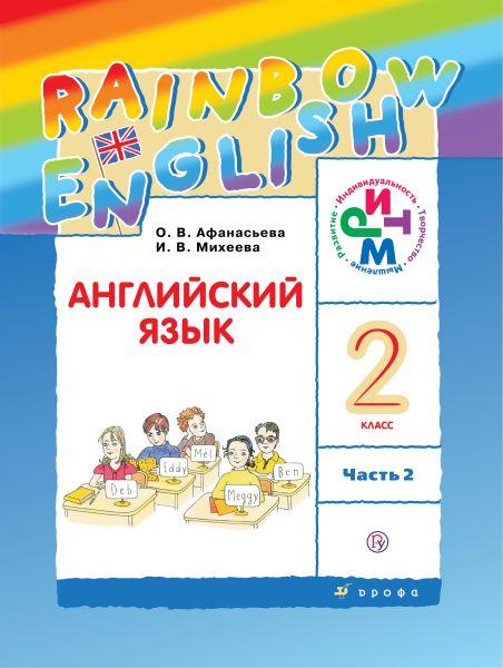Английский язык. Учебник. 2 класс. Часть 2