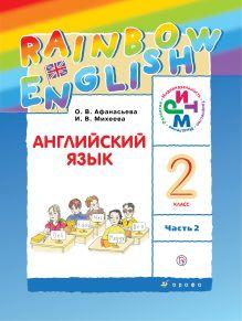 Афанасьева О.В., Михеева И.В. - Английский язык. Учебник. 2 класс. Часть 2 обложка книги