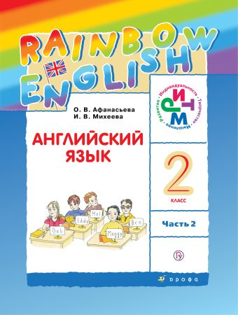 Английский язык. Учебник. 2 класс. Часть 2 Афанасьева О.В., Михеева И.В.