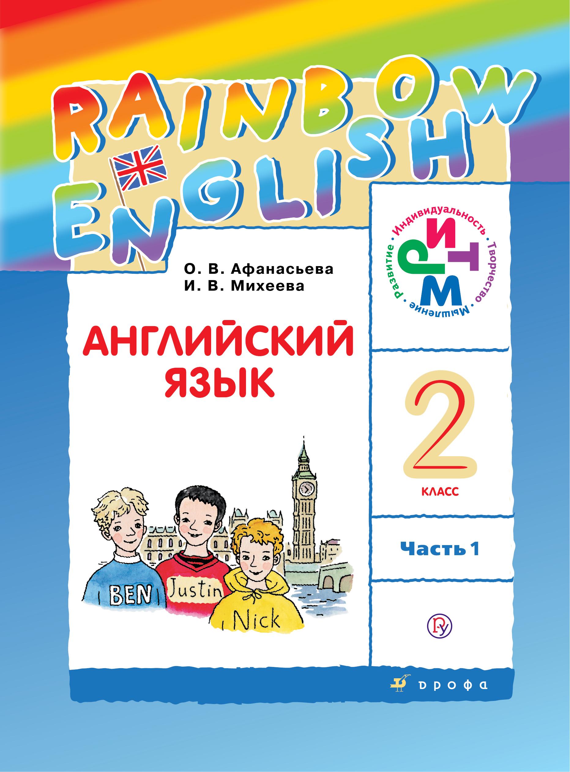 Английский язык. 2 класс. Учебник. Часть 1