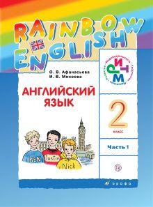 Афанасьева О.В., Михеева И.В. - Английский язык. 2 класс. Учебник. Часть 1 обложка книги