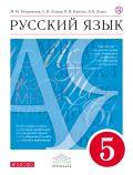 Линия УМК М. М. Разумовской. Русский язык (5-9)
