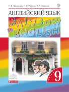 Английский язык. 9 класс. Учебник. Часть 1