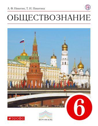 Обществознание. 6 класс. Учебник Никитин А.Ф., Никитина Т.И.
