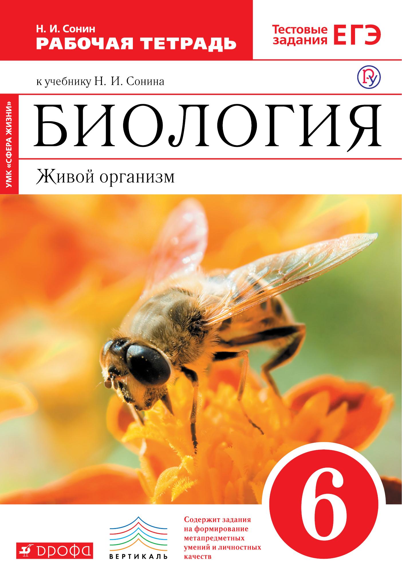 Биология. Живой организм. 6 класс. Рабочая тетрадь (с тестовыми заданиями ЕГЭ)