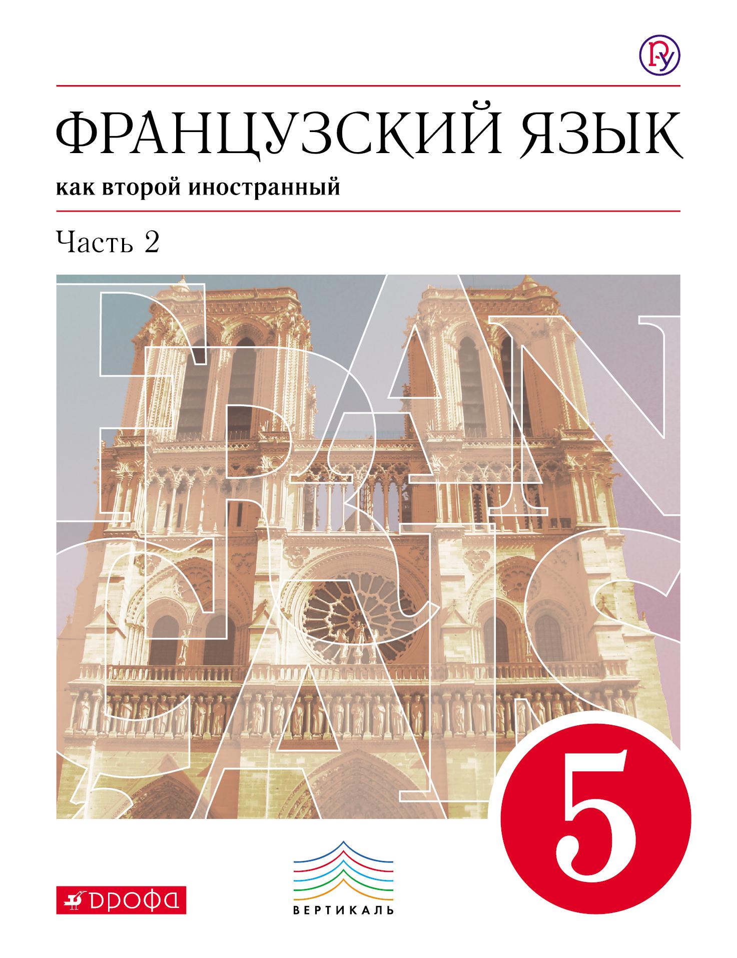 Французский язык. 5 класс. 1-й год обучения. Учебник. Часть 2