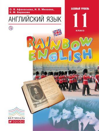 Английский язык. Базовый уровень. 11 класс. Учебник. Афанасьева О.В., Баранова К.М., Михеева И.В.