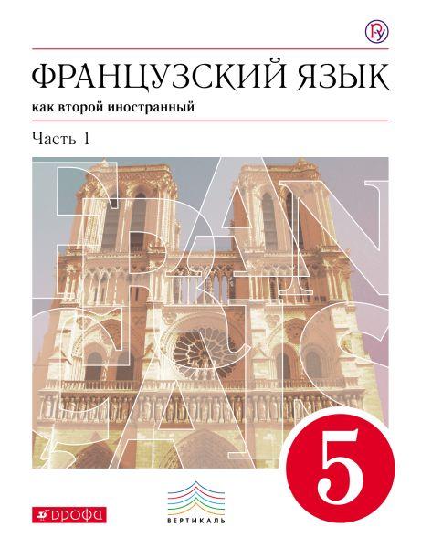 Французский язык. 5 класс. 1-й год обучения. Учебник. Часть 1