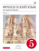 Французский язык как второй иностранный. 5 класс. Учебник в 2-х частях. Часть 1