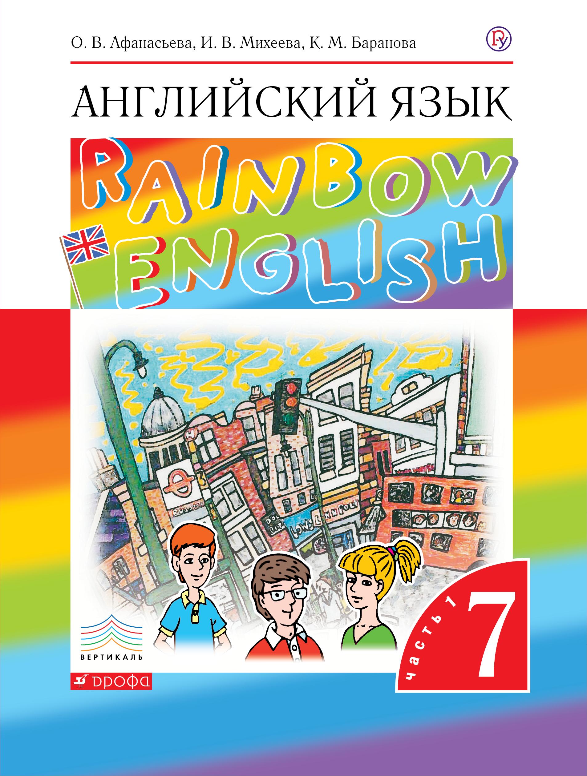Английский язык. 7 класс. Учебник. Часть 1