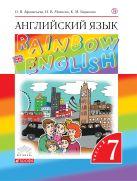 Английский язык 7 класс. Учебник в 2-х частях. Часть 2
