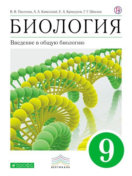 Введение в общую биологию. 9 класс. Учебник