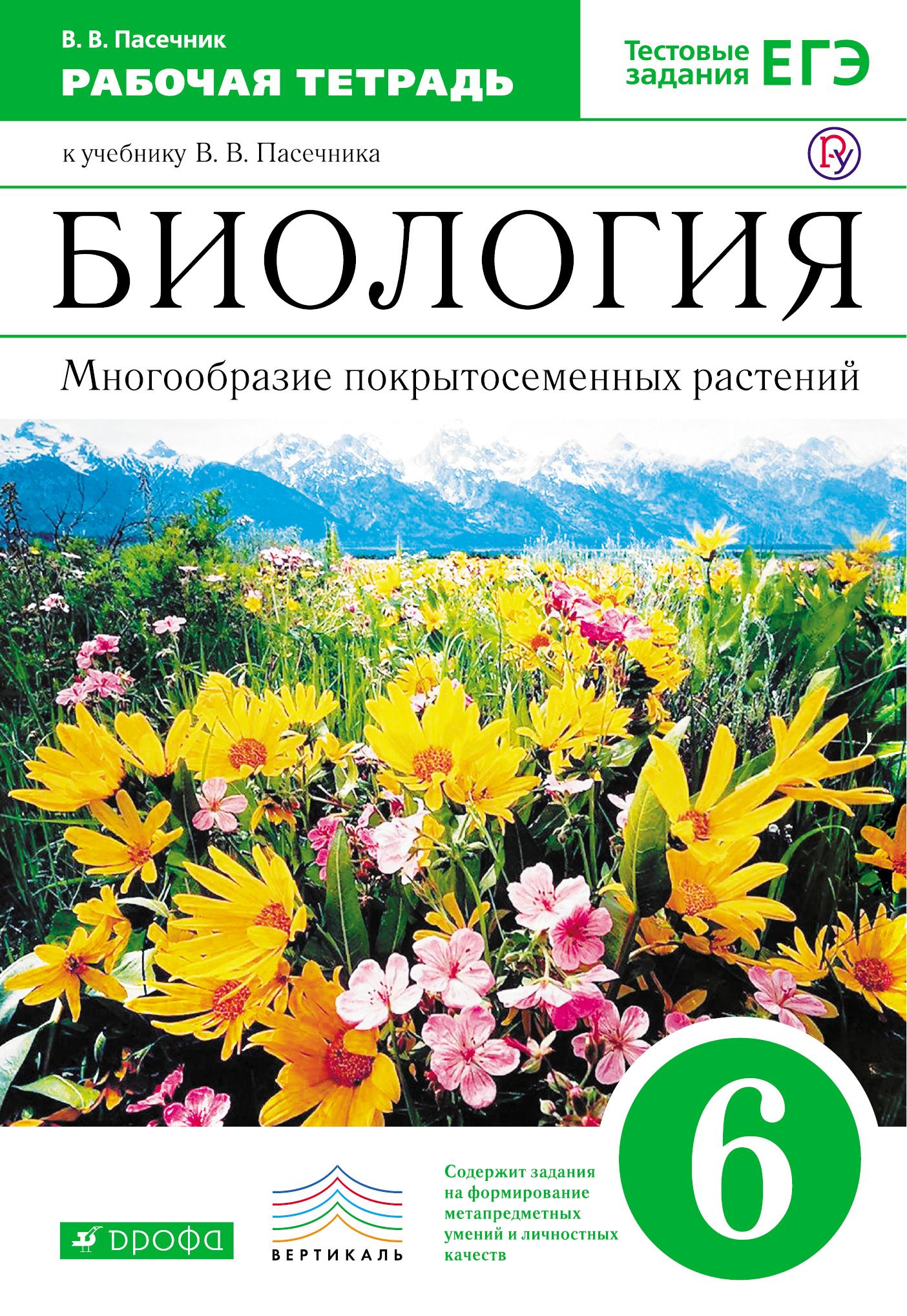 Биология. Многообразие покрытосеменных растений. 6 класс. Рабочая тетрадь (с тестовыми заданиями ЕГЭ).