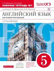 Афанасьева О.В., Михеева И.В. - Английский язык. 5 класс. Рабочая тетрадь. Часть 1 обложка книги