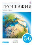 Линия УМК О. А. Климановой, А. И. Алексеева. География (5-9)