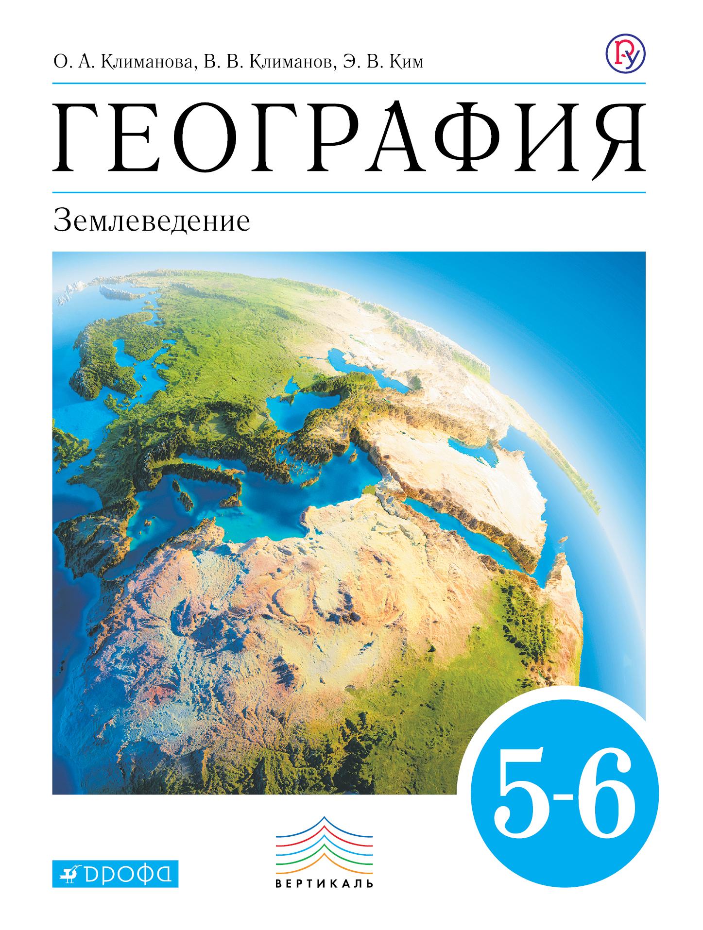 Землеведение. География. 5–6 классы. Учебник