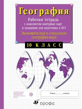 Экономическая география. 10 класс. Рабочая тетрадь с контурными картами и заданиями для подготовки к ЕГЭ Сиротин В.И.