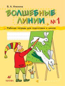 Илюхина В.А. - Волшебные линии. 5–6 лет. Рабочая тетрадь для подготовки к школе. Часть 1 обложка книги