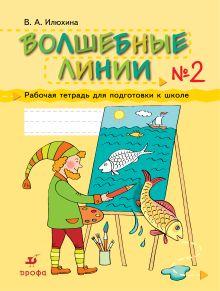 Илюхина В.А. - Волшебные линии. 5–6 лет. Рабочая тетрадь для подготовки к школе. Часть 2 обложка книги