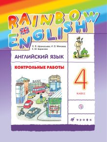 Афанасьева О.В. - Английский язык. 4 класс. Контрольные работы обложка книги