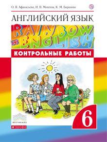Английский язык. 6 класс. Контрольные работы обложка книги