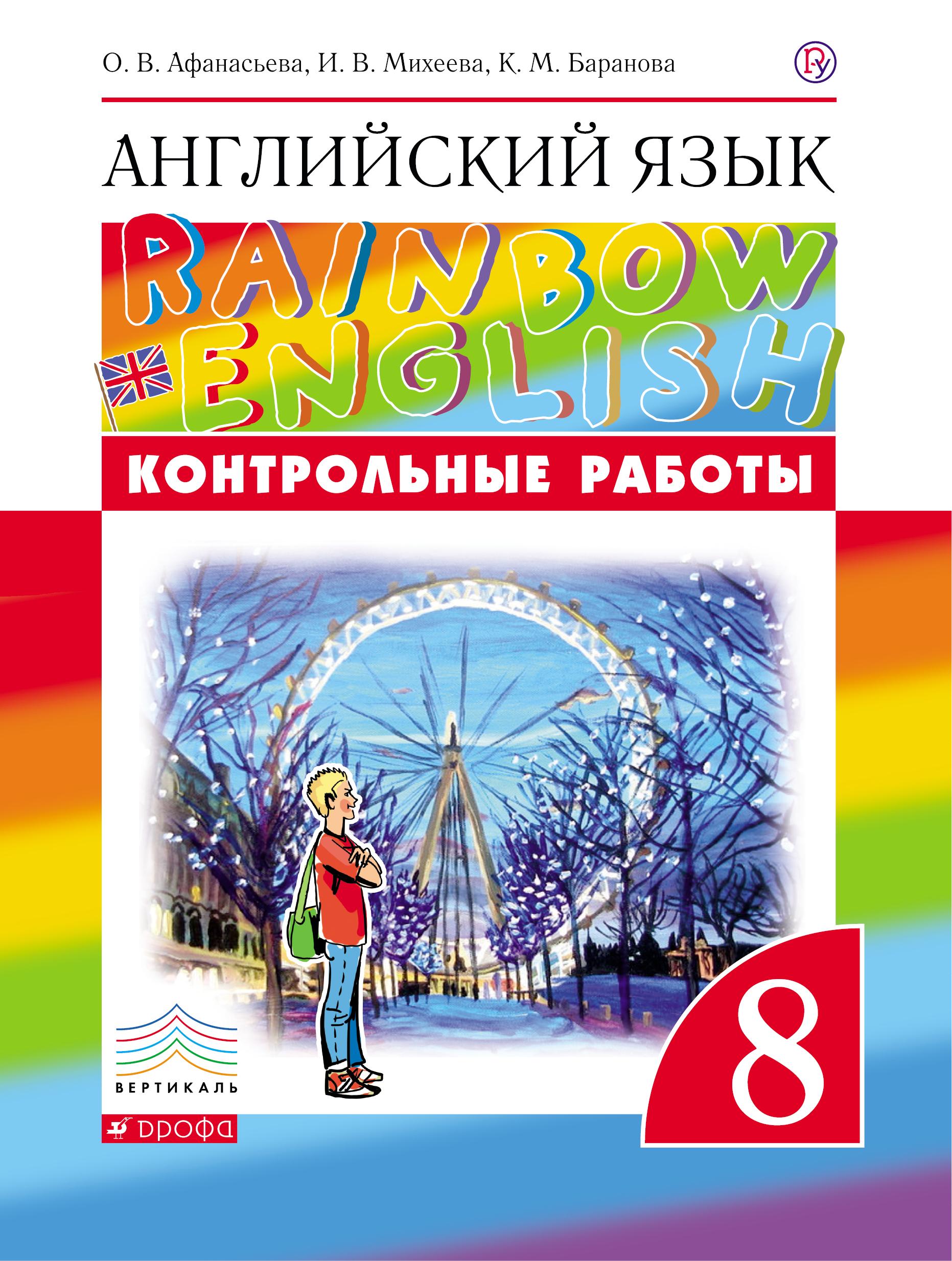 Английский язык афанасьева 8 класс 2018 года