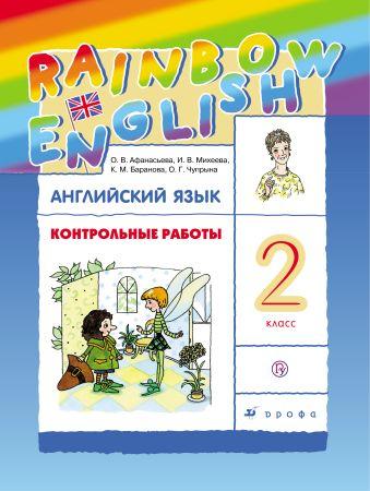 Английский язык. 2 класс. Контрольные работы Афанасьева О.В.