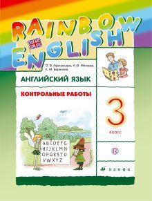 Афанасьева О.В. - Английский язык. 3 класс. Контрольные работы обложка книги