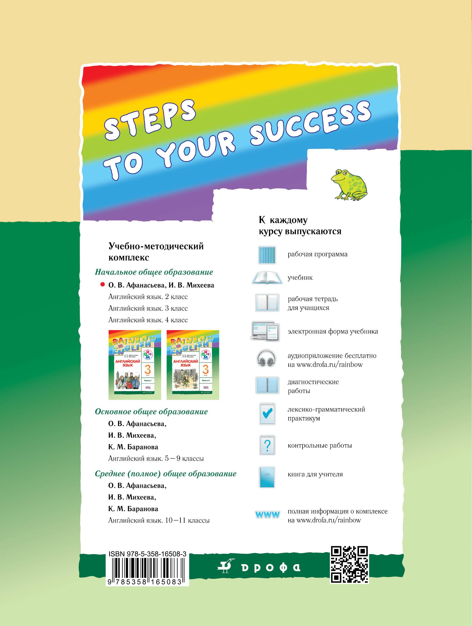 Контрольные работы к учебнику по английскому языку rainbow english  Контрольные работы к учебнику по английскому языку rainbow english 3 класс