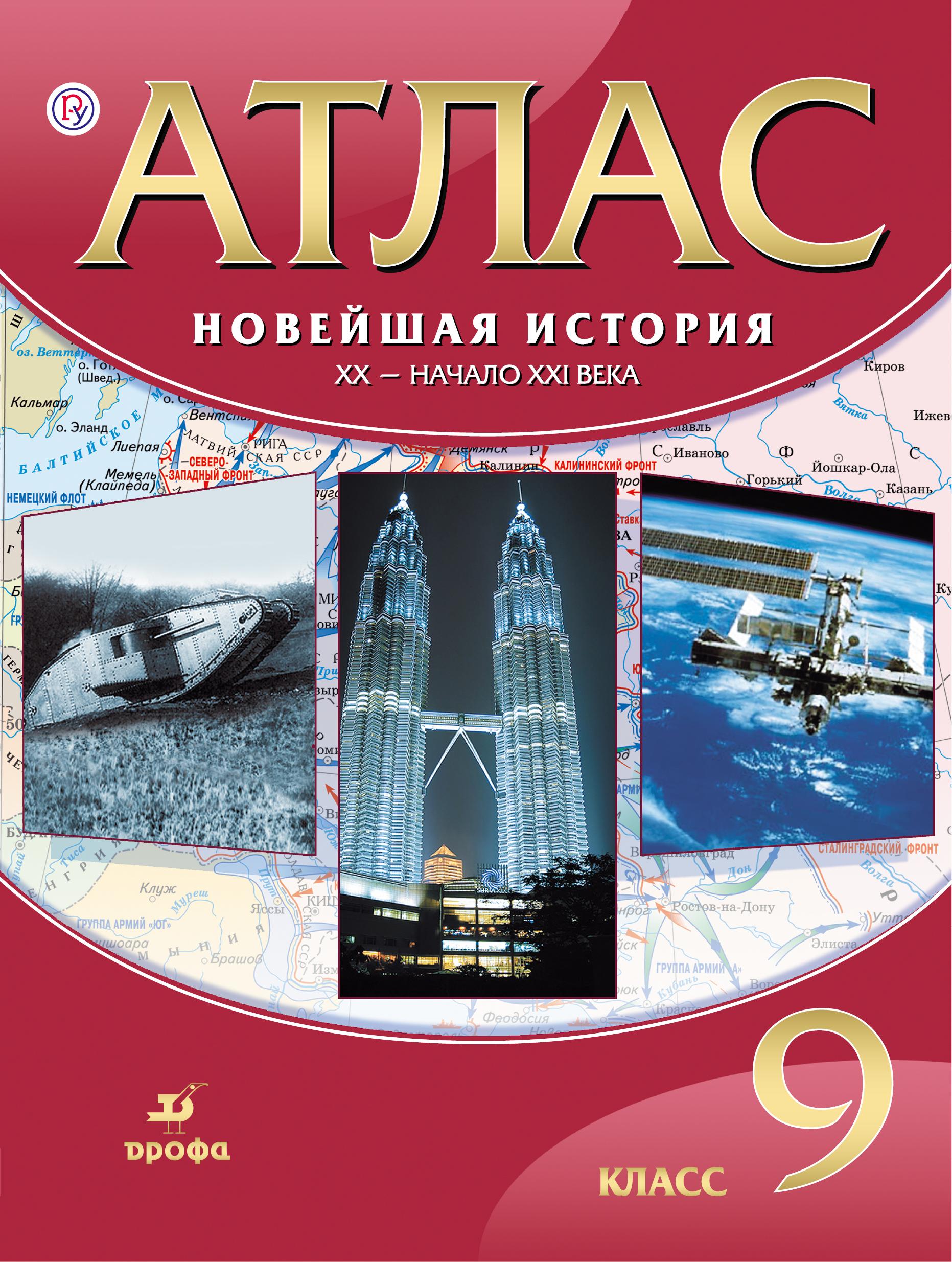 Новейшая история. ХХ – начало ХХI века. 9 класс. Атлас