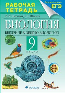 Пасечник В.В., Швецов Г.Г. - Введение в общую биологию. 9 класс. Рабочая тетрадь (с тестовыми заданиями ЕГЭ) обложка книги