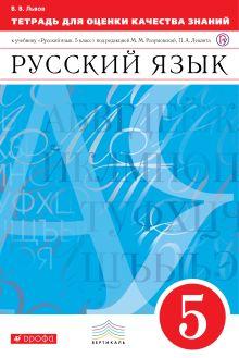 Львов В.В. - Русский язык. 5 класс. Тетрадь для оценки качества знаний обложка книги