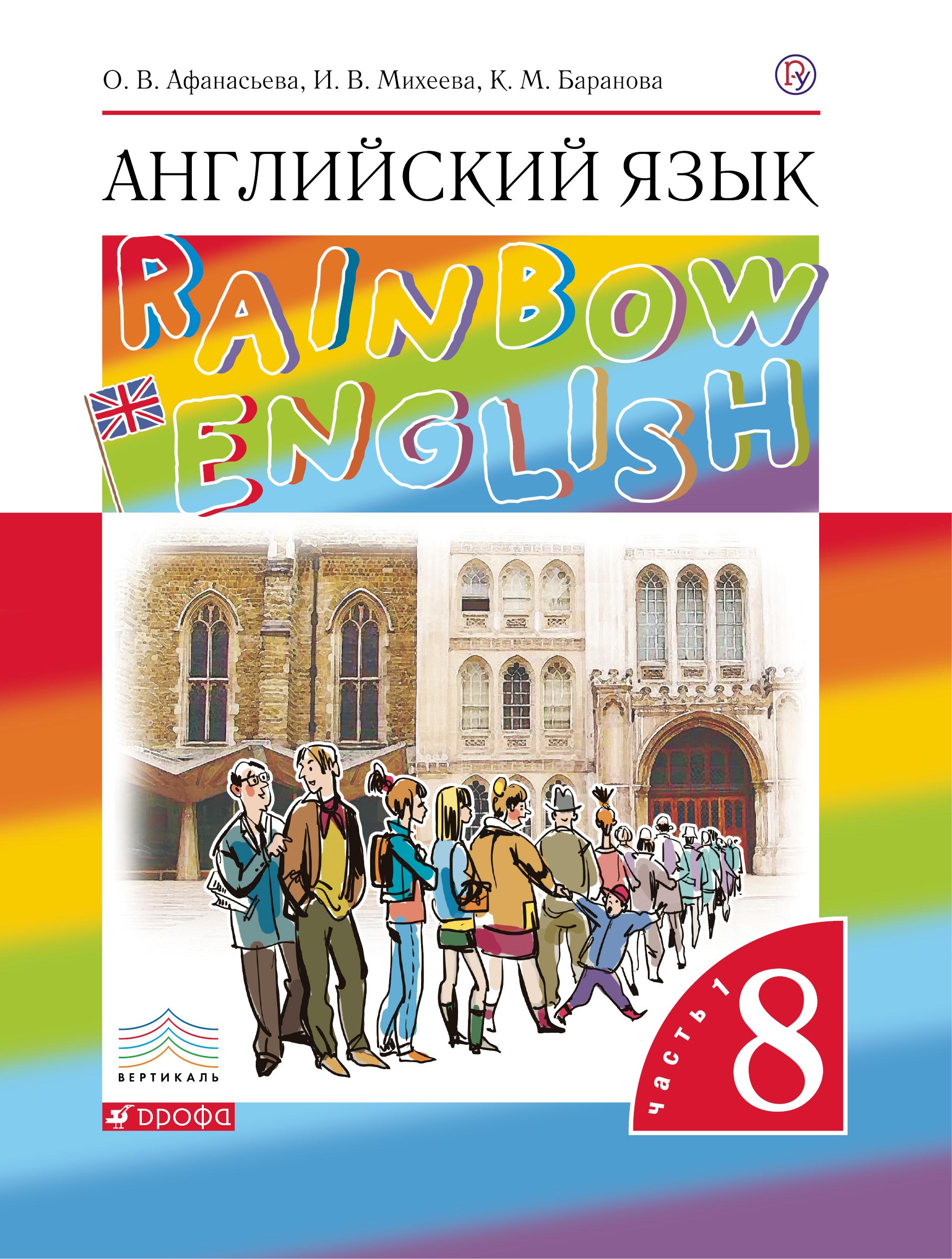Английский язык. 8 класс. Учебник. Часть 1