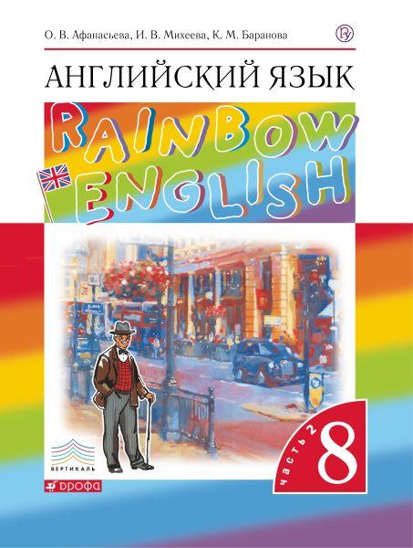 Английский язык. 8 класс. Учебник. Часть 2