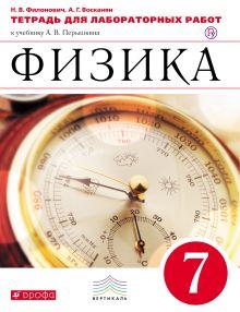 Филонович Н.В., Восканян А.Г. - Физика. 7 класс. Тетрадь для лабораторных работ обложка книги