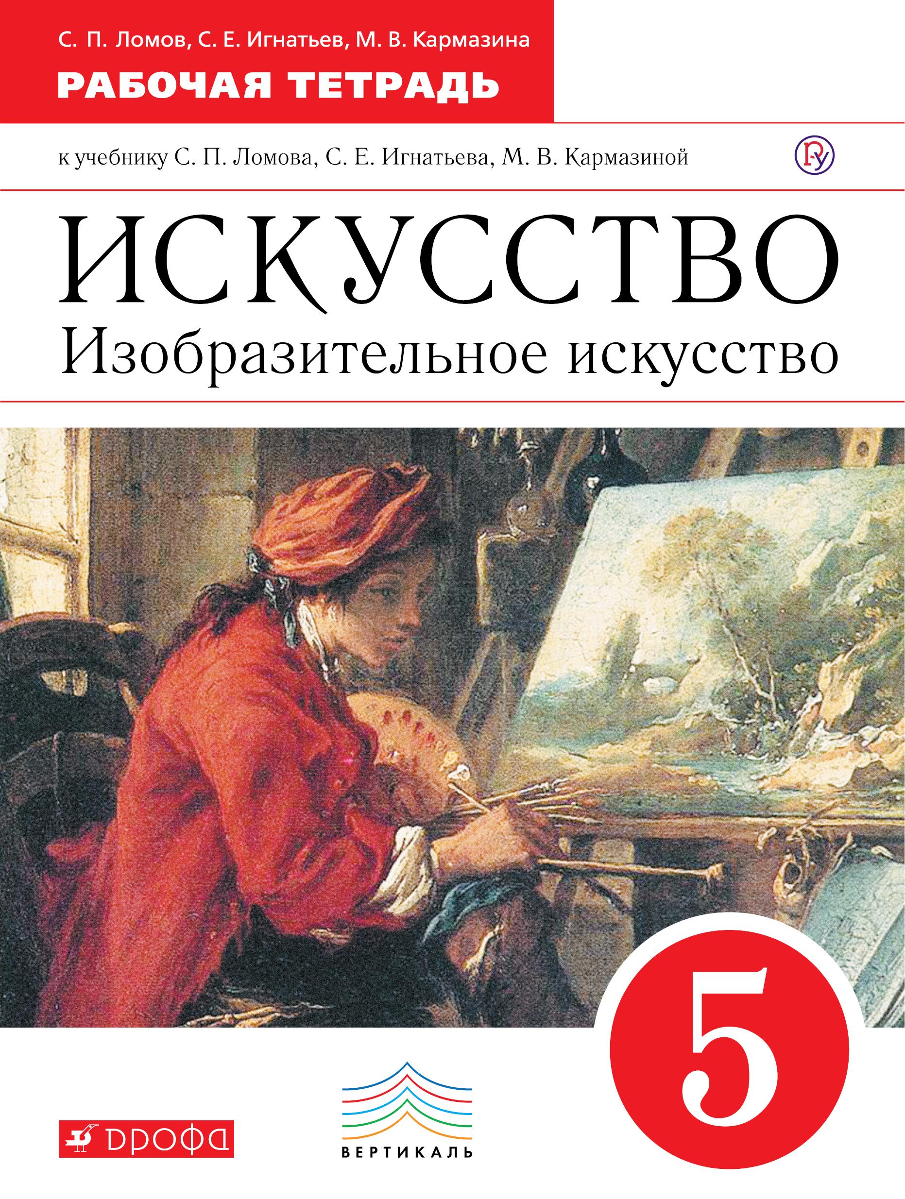Изобразительное искусство. 5 класс. Рабочая тетрадь. ( Ломов С.П., Игнатьев С.Е., Кармазина М.В.  )