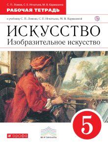 Ломов С.П., Игнатьев С.Е., Кармазина М.В. - Изобразительное искусство. 5 класс. Рабочая тетрадь обложка книги
