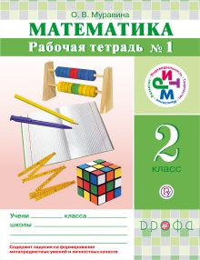 Муравина О.В. - Математика. 2 класс. Рабочая тетрадь № 1 обложка книги