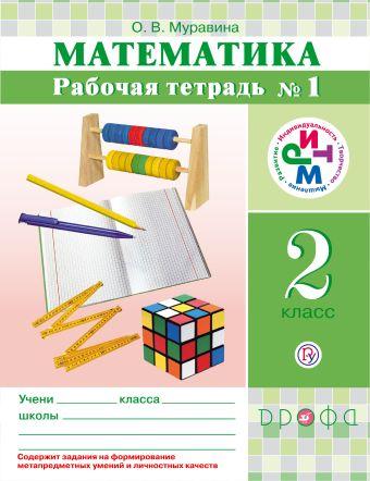 Математика. 2 класс. Рабочая тетрадь № 1 Муравина О.В.