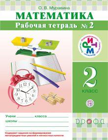Муравина О.В. - Математика. 2 класс. Рабочая тетрадь № 2 обложка книги