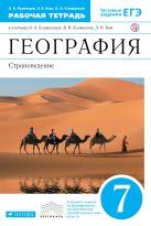 География России. 7 класс. Рабочая тетрадь (с тестовыми заданиями ЕГЭ)