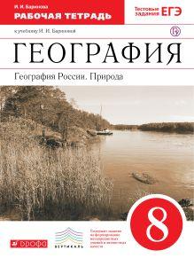 География России. Природа. 8 класс. Рабочая тетрадь обложка книги