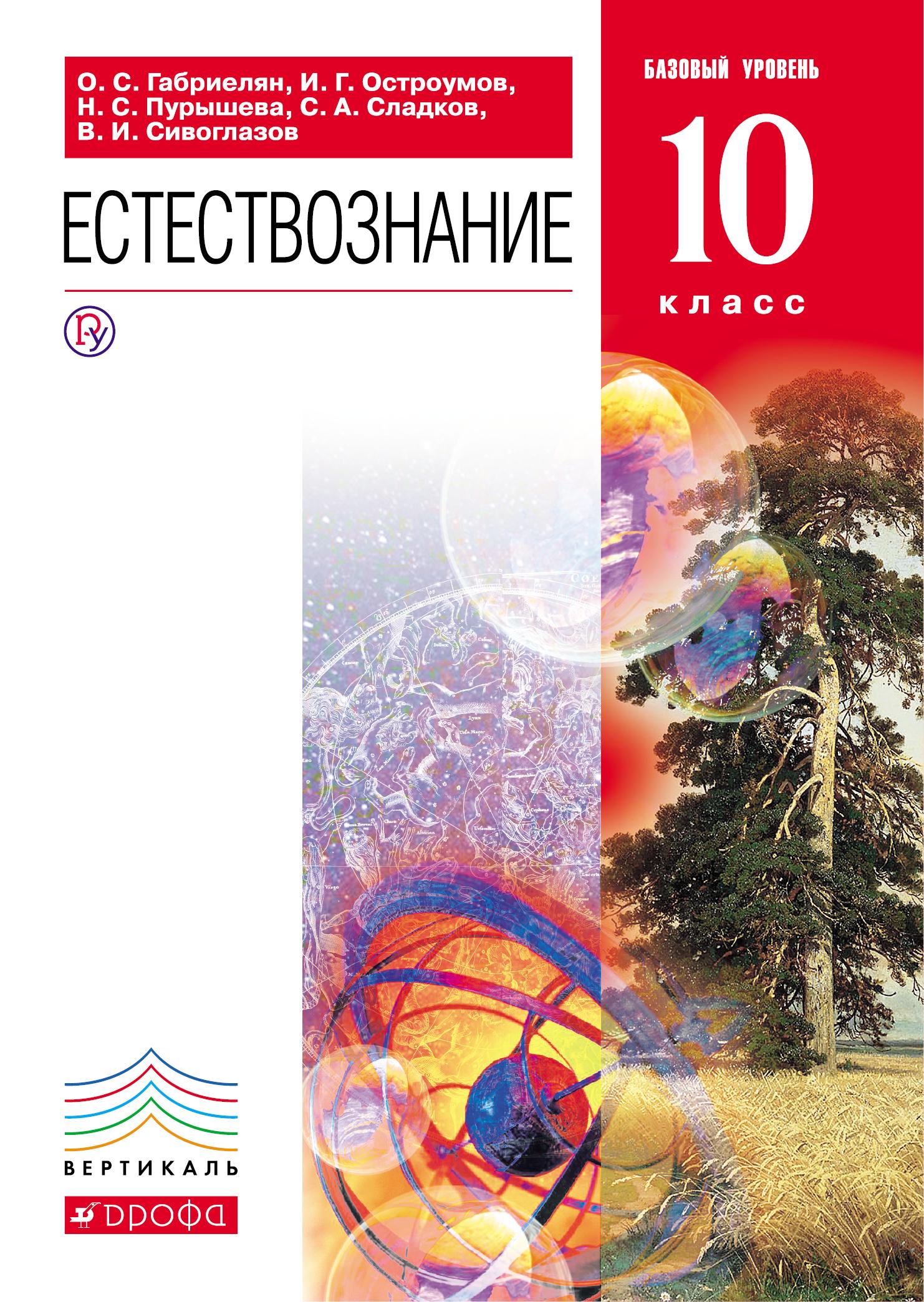 Естествознание. 10 класс. Учебник