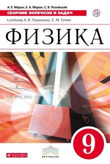 Физика. 9 класс. Сборник вопросов и задач обложка книги