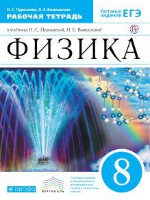 Пурышева Н.С., Важеевская Н.Е. - Физика. 8 класс. Рабочая тетрадь (с тестовыми заданиями ЕГЭ) обложка книги